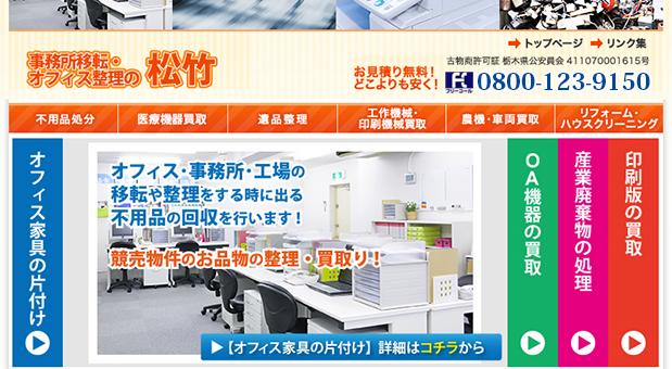【工場・倉庫・事務所の整理片付け・リサイクル専門業者】栃木県の松竹