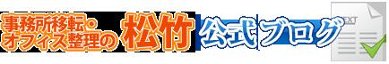 栃木県のリサイクル【松竹リホーム日記】